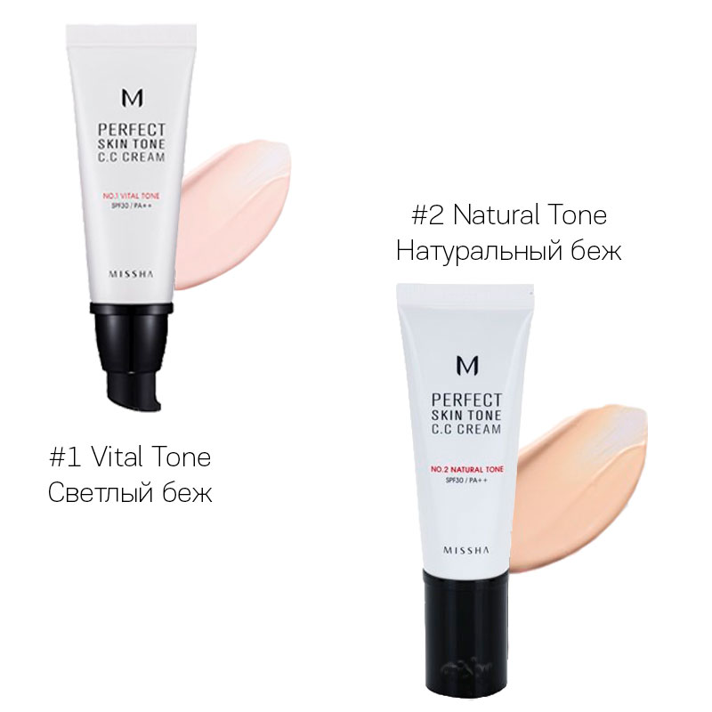 CC-крем с перламутром MISSHA M Perfect Skin Tone CC Cream SPF30/PA++ - 40 мл