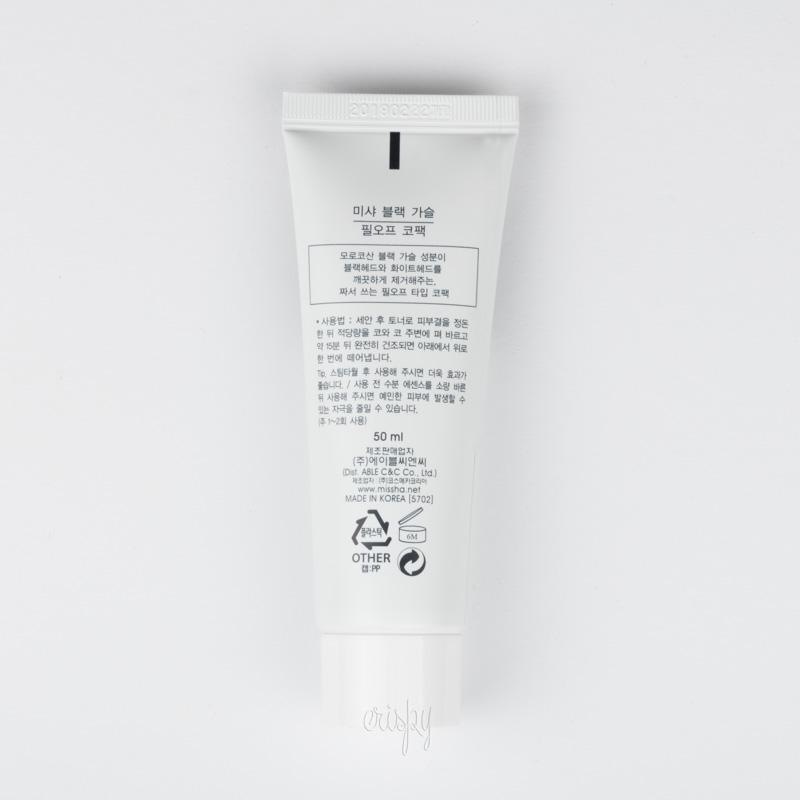 Маска-пленка для удаления черных точек MISSHA Black Ghassoul Peel-Off Nose Pack - 50 мл