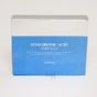 Набор ампульных сывороток с гиалуроновой кислотой EUNYUL Hyaluronic Acid Ampoule Set - 4×12 мл - Фото №3