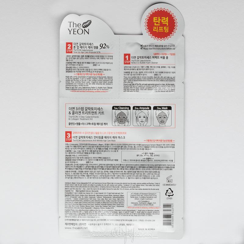 Трехступенчатая маска с экстрактом дрожжевого грибка и коллагеном 3 Step Galactomyces Treatment Kit Collagen The YEON